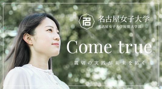 名古屋女子大学サイト