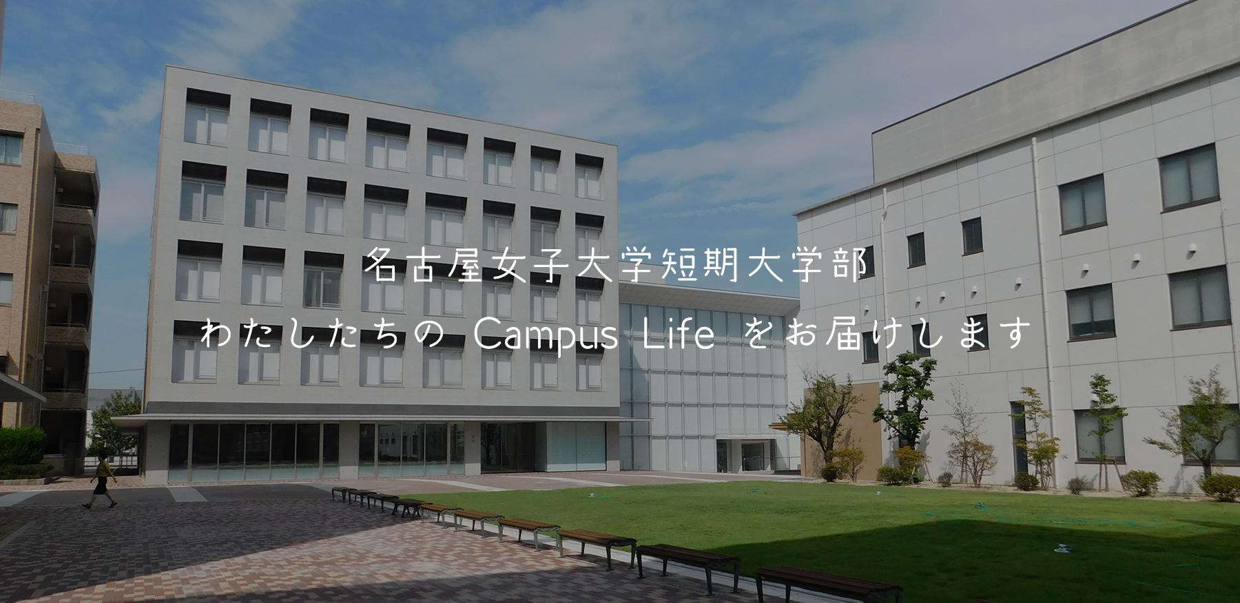 わたしたちの Campus Life をお届けします