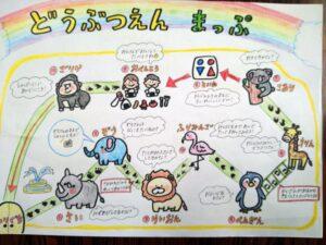 東山動物園絵本3